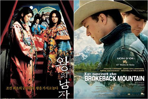 homosexuals-movies-women