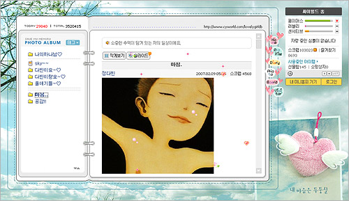 Actress Jeong Da-bins website, which hints at her impending suicide