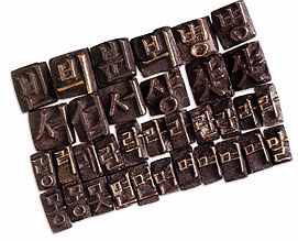 Metal Hangeul type produced by the National Museum of Korea 