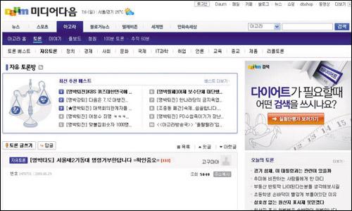 Chosun Ilbo Ends News Feed to Daum - The Chosun Ilbo