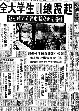 The first page of the April 19, 1960 edition of the Chosun Ilbo, with the largest headline in the history of Korean newspapers.