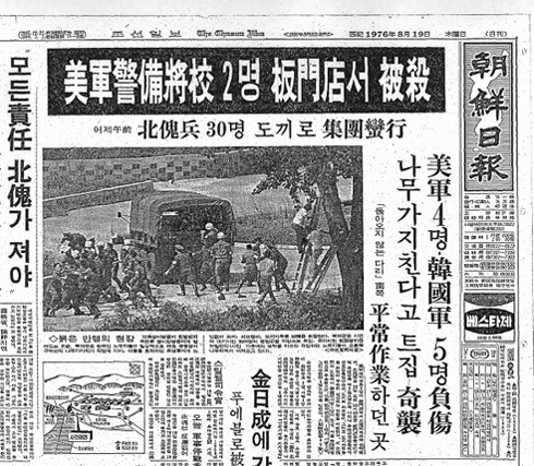 The The Aug. 19, 1976 Chosun Ilbo edition reporting the axe murder in the Panmunjom joint security area of two U.S. officers the previous day