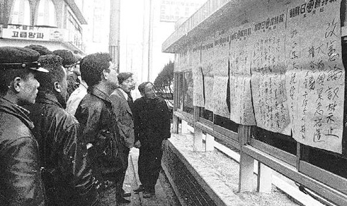 President Park Chung-hee, exercising his emergency decree powers, banned discussions on amending the Yushin (Revitalizing Reform) Constitution. Citizens look at the contents of emergency decree No. 1, promulgated on Jan. 8, 1974, at the dailys bulletin board.