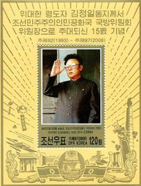 A stamp issued earlier this year in North Korea to celebrate the 15th anniversary of Kim Jong-Il's coming to power. /Yonhap