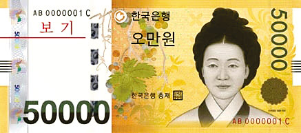 /Courtesy of the Bank of Korea