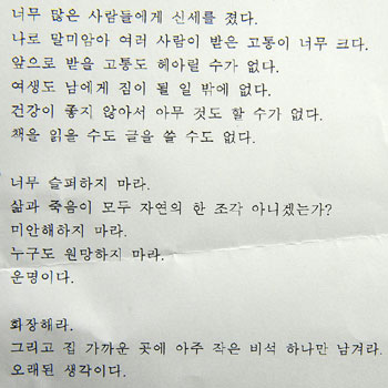 A suicide note former president Roh Moo-hyun left /Newsis