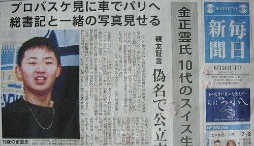 A picture of on North Korean heir apparent Kim Jong-un at the age of 16 on the front page of Mainichi Shimbun on Sunday