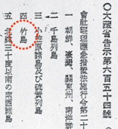 Japanese Ministry of Finance Notice no. 654 specifying Dokdo as foreign soil