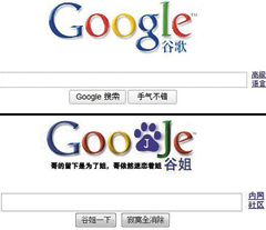 The Google China website (top) and its Chinese knockoff Goojje (bottom)