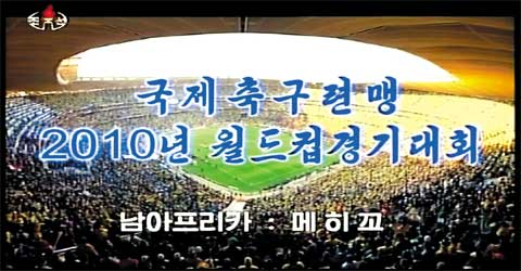 [North] Korean Central TV airs the opening match of the 2010 World Cup in South Africa on Saturday evening. /[North] Korean Central TV-Yonhap