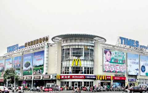 The Yangzhou branch of Chinese supermarket operator Times, which was acquired by Lotte Shopping /Courtesy of Lotte Group