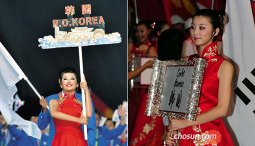 In the photo on the left, Korean athletes follow a banner saying