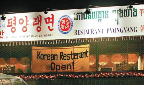 The Restaurant Pyongyang in Siem Reap, Cambodia (file photo)