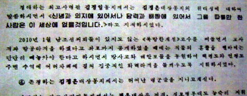 A copy of the document, which the Chosun Ilbo obtained from a source in China on Tuesday.