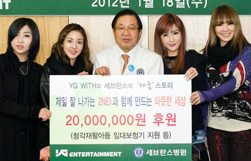 Girl band 2NE1 poses at Yonsei Severance Hospital after donating W20 million to the hospital to help hearing-impaired children. /YG Entertainment