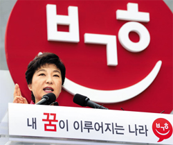 Park Geun-hye announces her presidential bid in Time Square in Yeongdeungpo, Seoul on Tuesday.