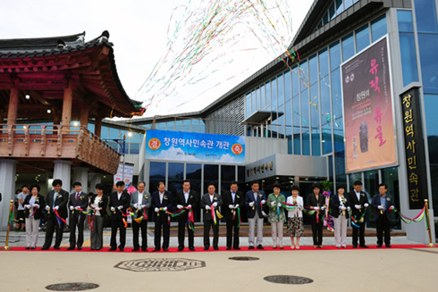 Changwon Mayor Park Wan-su and other guests of honor cut the ceremonial ribbon at the opening of the Changwon History and Foklore Center on Aug. 24.