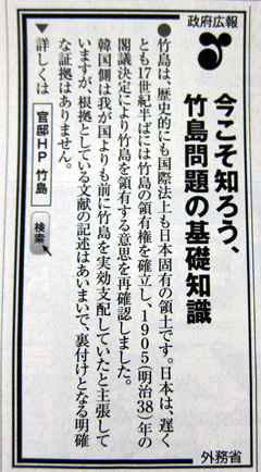 The Yomiuri Shimbun carries an ad by the Japanese government claiming sovereignty over Koreas Dokdo Islets on its front page on Tuesday.