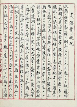 An official Japanese document from 1902 records Dokdo as Korean territory. /Courtesy of Yuji Hosaka
