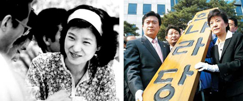 Left: Park in her 20s; Right: Park, then chairwoman of the Grand National Party, brings her partys signboard to the new headquarters in March 2004, when she moved it to a tent in a bid to remake the party.