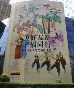A placard promotes Korean culture and amity between Korea and China at the entrance of the Korea Center in Beijing. /Courtesy of the Korea Center in China