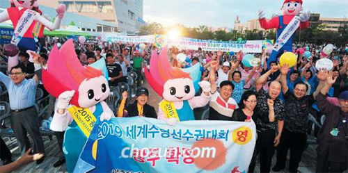Residents of Gwangju celebrate in the city hall after the southwestern city was named the host of the 2019 world swimming championships on Friday.