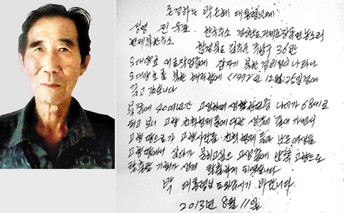 Chun Wook-pyo /Courtesy of the Family Assembly Abducted to North Korea