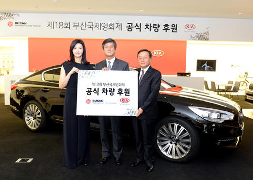 Kia to supply stars with cars at biff the chosun ilbo for Courtesy motors auto center