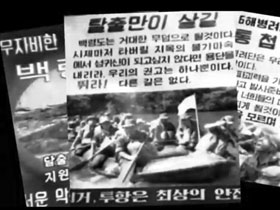 In this video grab from MBC, North Korean propaganda leaflets are found on Baeknyeong Island in the West Sea on Monday.