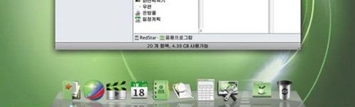 The latest version of North Korean computer operating system Red Star /North Korea Tech