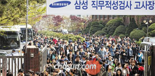 Applicants leave a test venue in Daechi-dong, Seoul on Sunday after sitting an exam to get a job at Samsung.