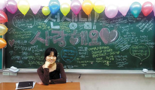 Jeon Su-young, one of the high-school teachers who died in the ferry disaster off the southwest coast, smiles in this file photo taken on Teachers Day last year, her first year in the job. The message on the blackboard reads