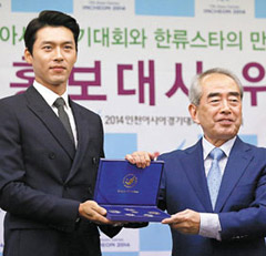 Hyun Bin (left) poses with organizing committee chairman Kim Young-soo after being appointed promotional ambassador for the Incheon Asian Games in Seoul on Thursday.