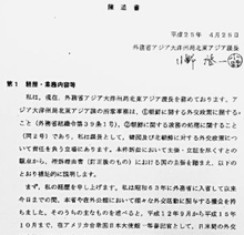 A deposition submitted by the Japanese Foreign Ministrys Northeast Asia Division