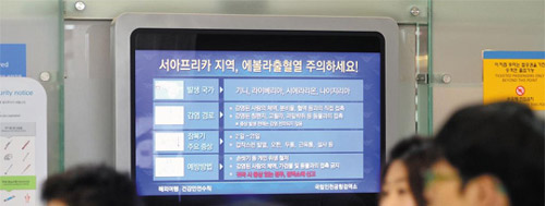 A warning sign about the deadly Ebola virus is displayed at Incheon International Airport on Sunday. /Newsis