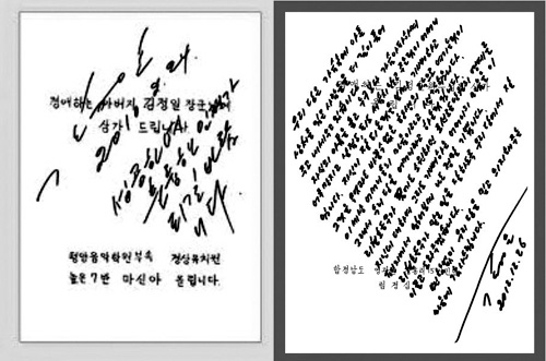 Kim Jon-ils handwriting (left) and Kim Jong-uns