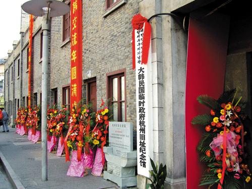 The Korean government-in-exile building in Hangzhou reopens in 2007 after a five-year restoration (file photo).