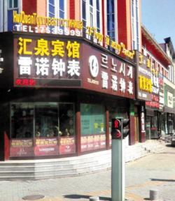 Stores in Hunchun, Jilin Province bear signboards in Chinese, Korean and Russian.