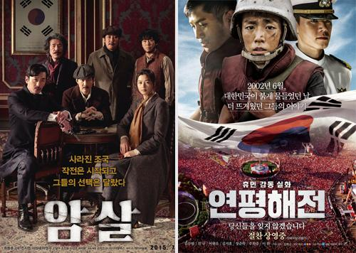 Korean Movies Boost Share of Box Office - The Chosun Ilbo