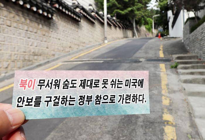 North Korea propaganda leaflet found lying at South Korea's presidential complex