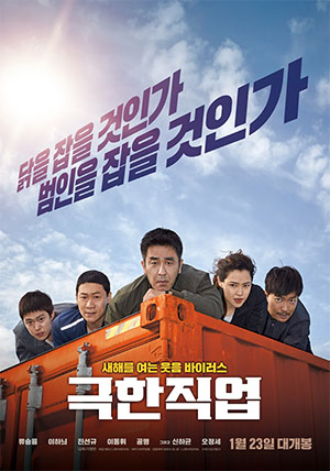 Korean Comedy Film Draws Over 4 Million in a Week