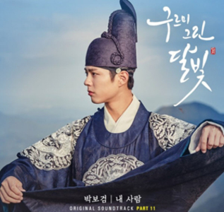 Park Bo-gum's Life in Loan Shark's Shadow Revealed - The Chosun Ilbo (English Edition): Daily ...